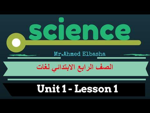 ساينس لغات Unit 1 - Matter - lesson 1 Measuring tools- Grade 4