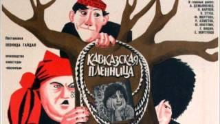 Александр Зацепин - Марш троицы (из к/ф Кавказская пленница)
