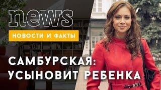 Настасья Самбурская хочет усыновить ребенка