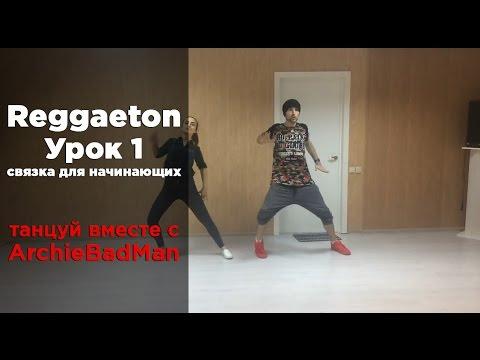 видео: reggaeton dance  Урок 1 | Связка для начинающих | Артем archiebadman Левин