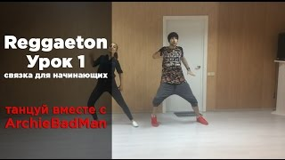 Reggaeton Dance  Урок 1 | Связка для начинающих | Артем ArchieBadMan Левин