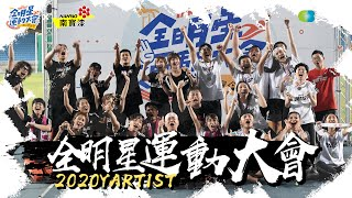 Muyao4 2020 The Second Yartist All-Stars Sports Day! New Generation-Assemble! Unity is Power!
