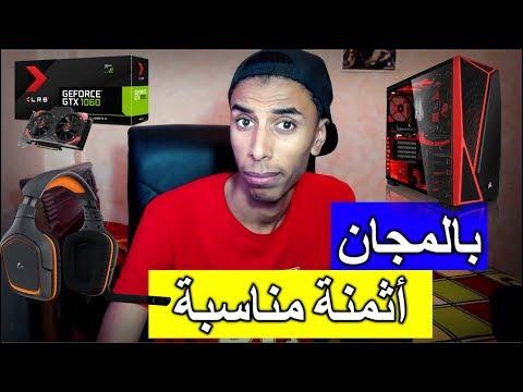 باغي تشري PC GAMER بأرخص ثمن ؟؟ 🎮😜دخل شوف هاد الفيديوا