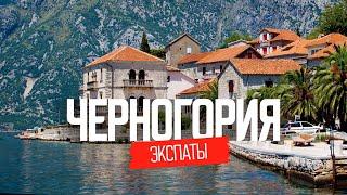 Жизнь наших в Черногории ожидание и реальность