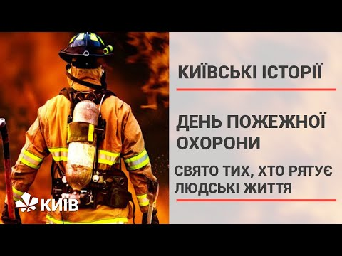 День працівників пожежної охорони #КиївськіІсторії