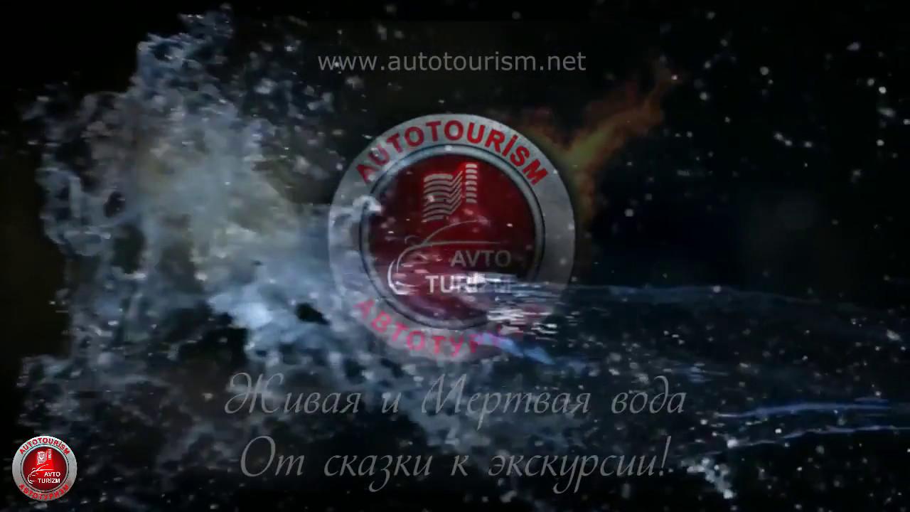 video - Туры в Гах