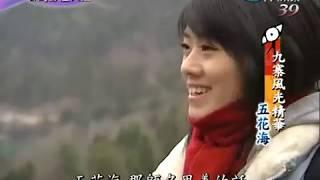 2005 台灣腳逛大陸 四川 童話世界 九寨溝 黃龍 (洪端偋)