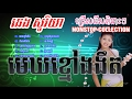 Download Khmer Music Song, ឆេង សូរិយា, Chheng Soriya Song Best Collection Nonstop Vol 01 MP3 song and Music Video
