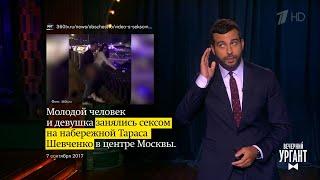 Вечерний Ургант  Новости отИвана   (11 09 2017)