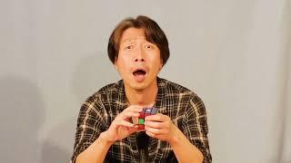 俺に聞けシリーズ 「ルービックキューブ」 【ダブルエッジ】 □田辺日太 ...