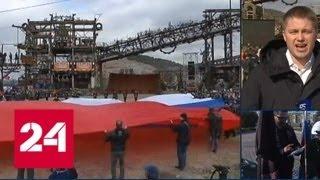 В честь юбилея присоединения Крыма над Севастополем развернули самый большой триколор - Россия 24