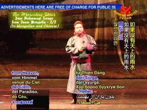 """""""The Marvelous Daur"""" - Daur Wulanmuqi Troupe from Inner Mongolia (In Inner Mongolian) (2/2)"""