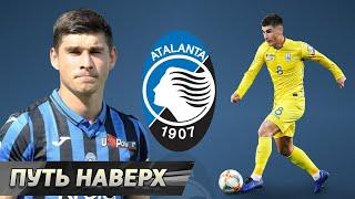 Руслан МАЛИНОВСКИЙ Новый герой Украины