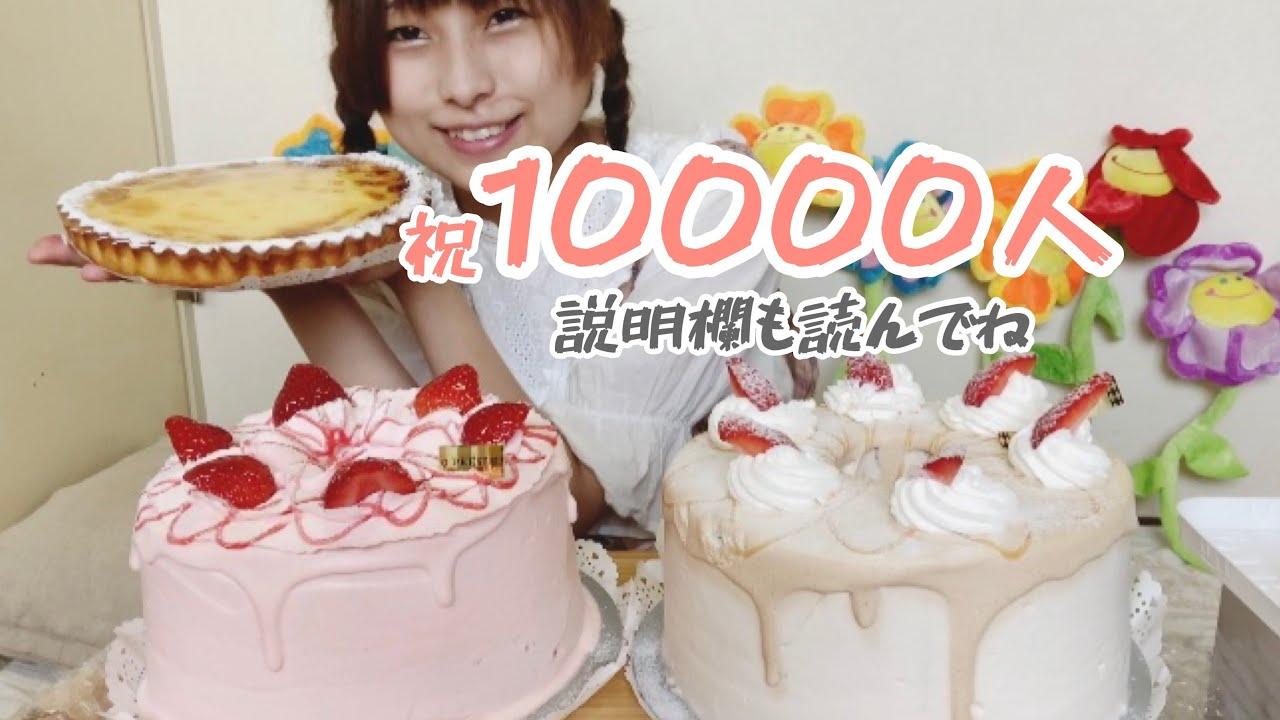 【10000人突破】お祝いのケーキ