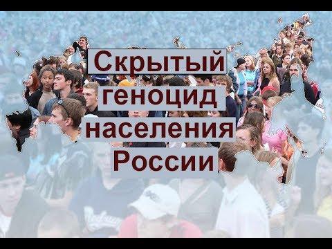 Скрытый геноцид населения России