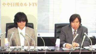 4・23TOSHI・HOH被害者会見ややノーカット2/11 ホームオブハート 検索動画 15