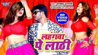 इस विडियो के देखकर तन मन में आग लग जाएगा - Lahanga Pe Lathi - Shamshad Banarsi