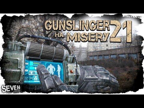 ДОЛГОЖДАННЫЙ, ПОЛНОСТЬЮ УЛУЧШЕННЫЙ ЭКЗОСКЕЛЕТ! (21) S.T.A.L.K.E.R. Gunslinger Mod на Misery
