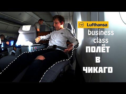 Обзор бизнесс класса авиакомпании Lufthansa!!!