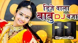 DJ वाले बाबू DJ जोर को बजा || Ramdevji DJ Song || DJ Wale Babu || Jagdish Sinwar || PRG Music