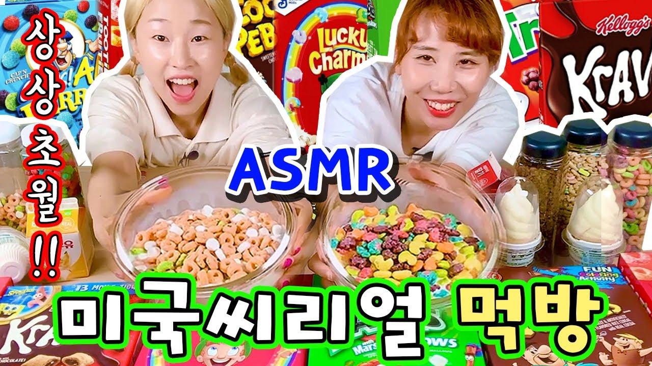 (ASMR)(먹방)씨리얼에서이런맛이난다고!???이런씨리얼!!!ㅋㅋㅋ골라먹는 재미가 기가막히네ㅋㅋㅋㅋ(feat,알록달록,반전매력,이어폰필수!!)
