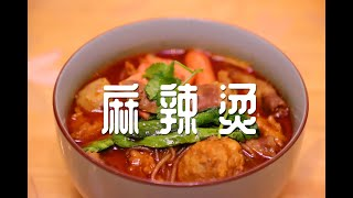 大厨教你在家做麻辣烫,制作简单,麻辣鲜香,吃了还想吃!