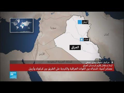اشتباك بين القوات العراقية والكردية بين كركوك وإربيل  - نشر قبل 57 دقيقة