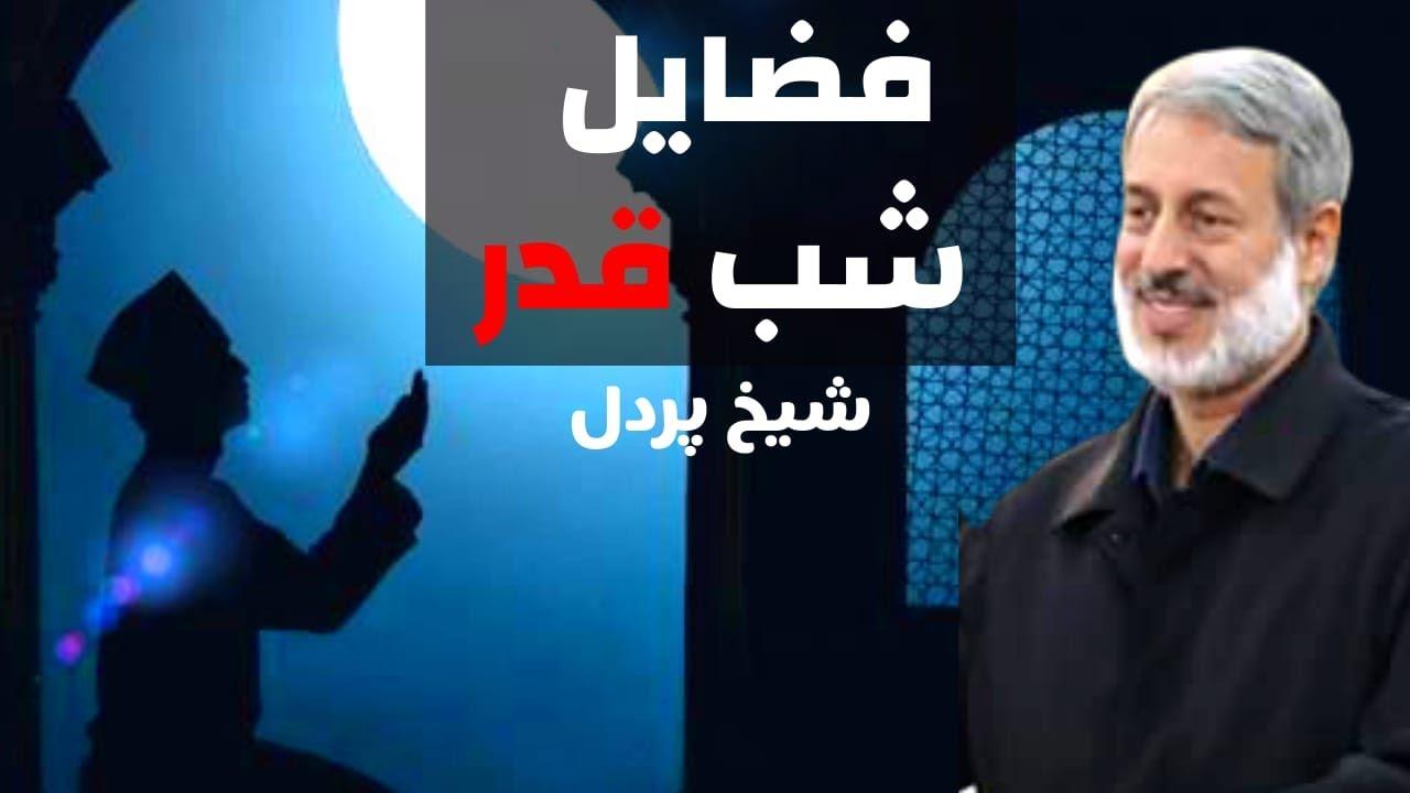 شیخ محمد صالح پردل در فضایل شب قدر