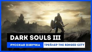 Dark Souls III - The Ringed City (русский дубляж)