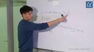 10 класс, 46 урок, Применение производной для отыскания наибольших и наименьших значений величин