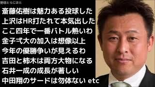 斎藤佑樹に二桁勝利見てる、石井一成の成長、吉田と柿木は一年目から一...