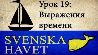 Svenskahavet - Урок 19. Выражения времени (Уроки шведского языка)