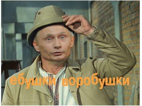 Путин одобрил пенсионную реформу.ПЕСНЯ.