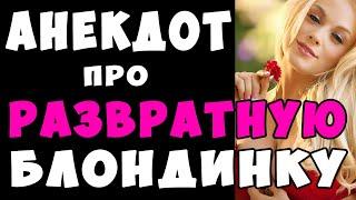 АНЕКДОТ про Развратную БЛОНДИНКУ и Двух Парней Самые Смешные Свежие Анекдоты