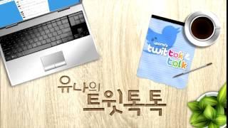 """유나의 트윗톡톡 113 """"국정원 댓글알바 월급…"""
