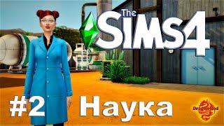 The Sims 4 Часть 2 Наука