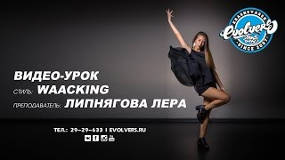 Видео-урок Waacking. Lera. Evolvers Dance School