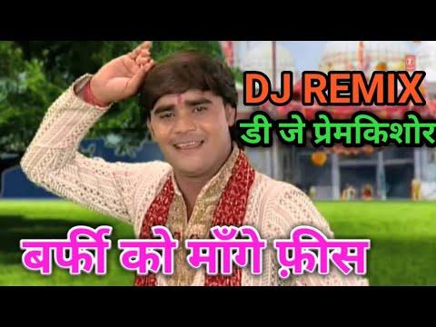 Barfi Ko Mange Fees Dj Remix|| Dehati Dj, Rasiya Remix || Ramdhan Gurjar Dj Premkishor
