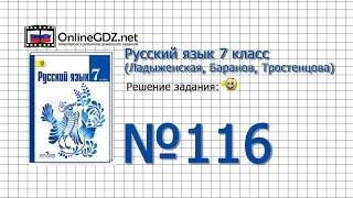Задание № 116 — Русский язык 7 класс (Ладыженская, Баранов, Тростенцова)