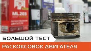 Тест популярных раскоксовок двигателя. Чем обновить двигатель без капитального ремонта