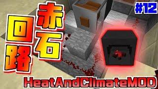 【HaC】#12 ~自然と戦うMOD~ 燃焼チャンバーかまどのレッドストーン回路化!【HeatAndClimateMOD】