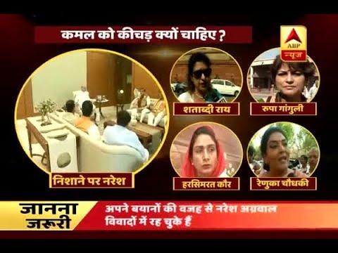 2019 Kaun Jitega: Naresh Agarwal is dancing to the BJP tunes now, says Renuka Chowdhury