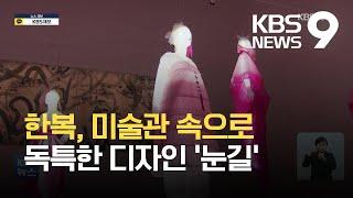 """[주말&문화] 미술관에 들어온 한복…""""인생의 봄…"""