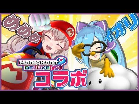【アイドル部コラボ】めめめちゃんと共に走る道【マリオカート8デラックス】