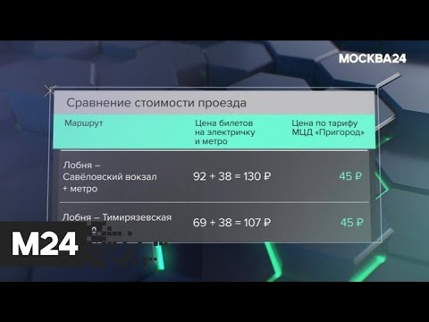 """Москва сегодня"": Собянин утвердил тарифы на проезд по МЦД - Москва 24"
