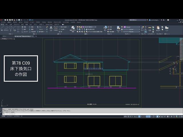 第78回C09床下換気口の作図 建築CAD検定2級 第78回徹底解説! 試験直前!建築CAD検定2級 第78回の問題を最初から完成まで書き方説明を徹底解説します。