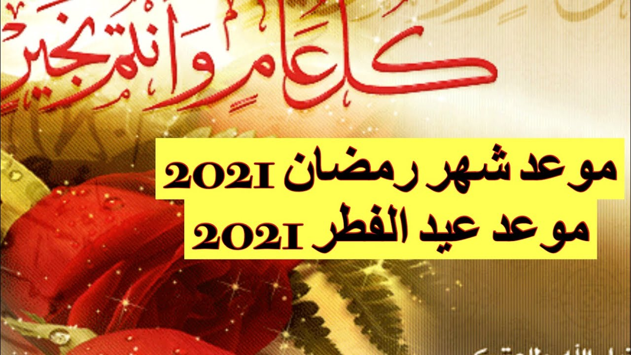 موعد شهر رمضان 2021 موعد عيد الفطر2021 فى جميع الدول العربيه والاسلاميه عيد الفطر 2021 Youtube