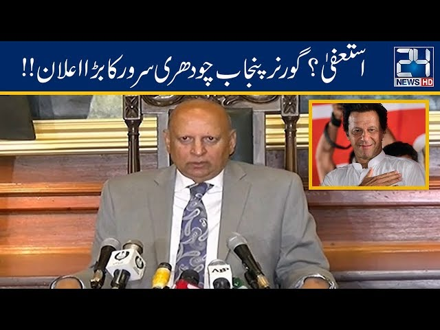Exclusive!! Governor Punjab Ch Sarwar Refuses To Resign