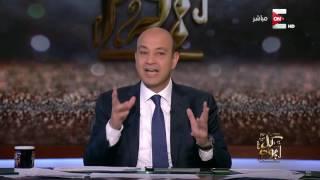 عمرو أديب: رجعنا تاني للديمقراطية المباشرة بتاعت زمان أن يجتمع الحاكم بالشعب