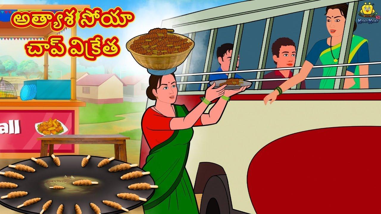 Download అత్యాశ సోయా చాప్ విక్రేత | Telugu Stories | Telugu Kathalu | Stories in Telugu | Moral Stories